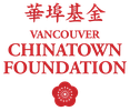 Vancouver Chinatown Foundation